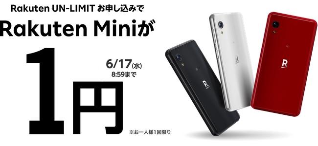 超小型スマホ「Rakuten Mini」が1円で販売!6月17日まで