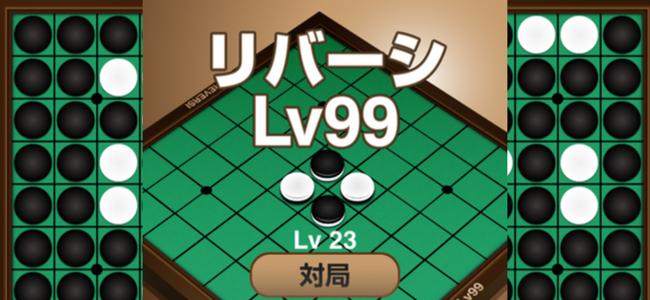 白黒、決着をつけようぜ!アプリ界最強の思考エンジンに挑戦だ!「リバーシLv99」