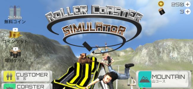 絶叫、ぶっ飛び何でもあり!線を引いてジェットコースターを作っちゃおう!「Roller Coaster Simulator」