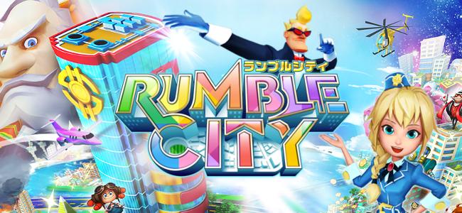 指先一つの簡単操作。あなたの指先に億万長者の可能性が!?「ランブル・シティ(Rumble City)」
