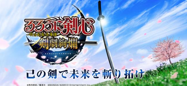 あの「るろ剣」がアクションゲームアプリで登場!「るろうに剣心-明治剣客浪漫譚- 剣劇絢爛」が発表!事前登録も開始!