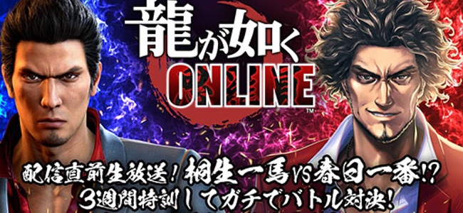 「龍が如く ONLINE」が11月21日(水)にリリース決定!App Storeでの予約注文も開始。11月19日には配信直前生放送も実施