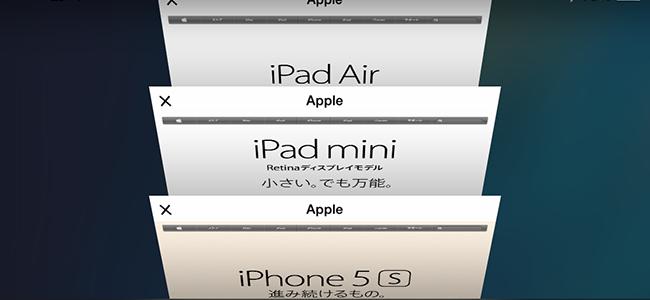 これは便利!Safariで開いているページを一瞬で全て閉じる方法