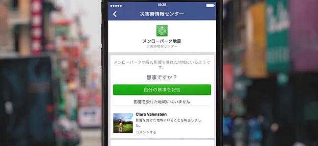 東日本大震災が開発のきっかけに。Facebookが友だち同士で安否確認を共有できる新機能「災害時情報センター」を発表