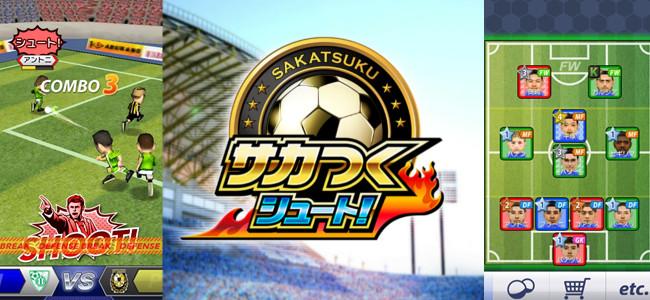 サッカーゲームの決定版「サカつく」の最新作がiPhoneに登場!自分だけの最強チームを作り上げろ!