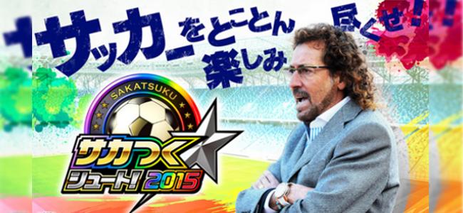 クラブチームの監督となり、世界一に導け!シミュレーションゲーム「サカつくシュート!」[PR]