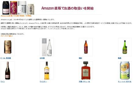 sakeamazon9