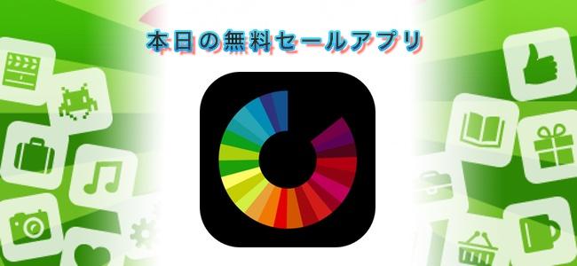¥240→¥0!フィルタや画像調節を組み合わせて自分のカスタムセットが作れる写真編集アプリ「Fotograf」ほか