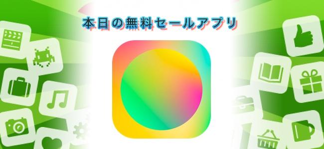 ¥120→¥0!円形に切り抜かれた写真が撮れるカメラアプリ「Circlens」ほか