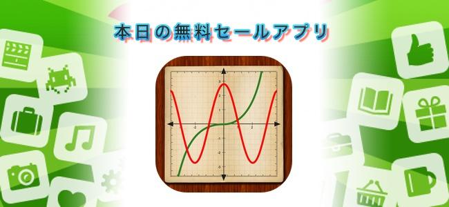 ¥120→¥0!計算した式を4つの関数まで同時にグラフ化できる計算機アプリ「My Graphing Calculator」ほか