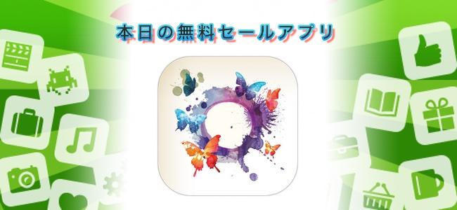 ¥600→¥0!動画をLivePhotosやGIFアニメに変換できる「VTLMaker」ほか