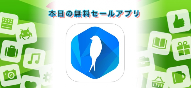 ¥600→¥0!暗号化により安全性を高めたメールクライアントアプリ「Canary Mail」ほか