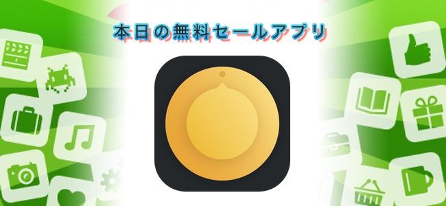 ¥240→¥0!画像をスキャンしてピンポイントの色情報が分かる「iPalettes」ほか