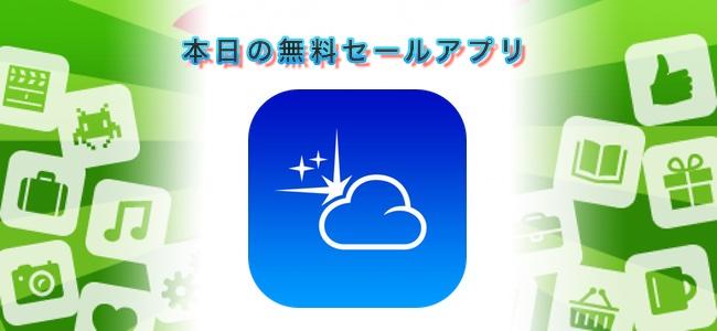 ¥240→¥0!天体観測に適した天気かが分かる予報アプリ「Sky Live」ほか