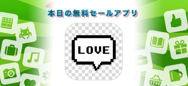 ¥120→¥0!自由にテキストを入れたオシャレなデザインのフキダシを写真に合成できるアプリ「BubbleLite」ほか