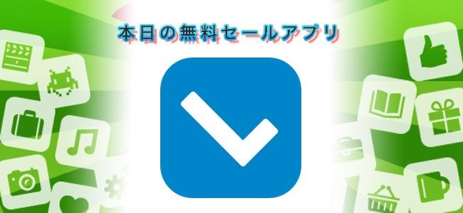 ¥240→¥0!写真やアイコンを設定してひと目で内容を確認できるタスク管理アプリ「Cuecard」ほか