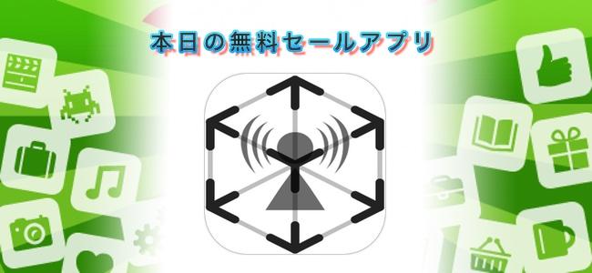¥600→¥0!Wi-Fiの電波強度をARで空間上に表示して視覚的にわかりやすくできる「ColdSpotting」ほか
