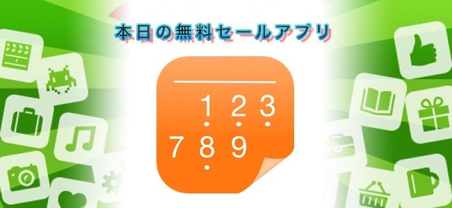 ¥240→¥0!日、週、月別カレンダーと予定一覧がキレイなUIで見られる「ページ・カレンダー」ほか