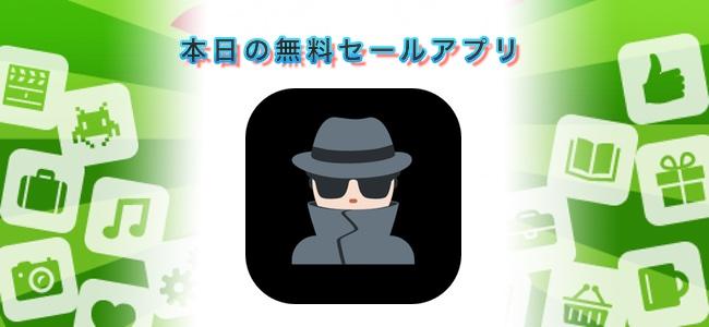 ¥120→¥0!写真に位置情報や日付を入れて撮影できるカメラアプリ「Photostamp.」ほか