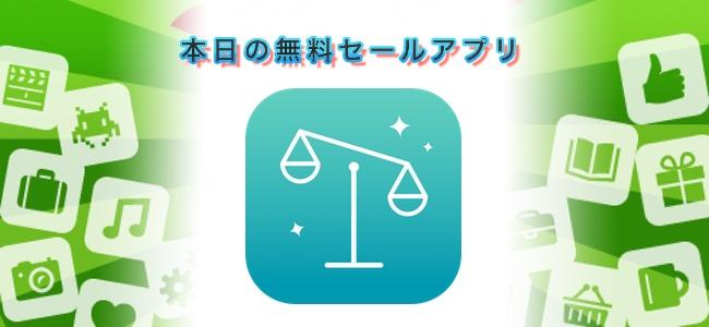 240円→無料!チップを含めた金額も対応できる割り勘計算機アプリ「スプリットウィザード」ほか