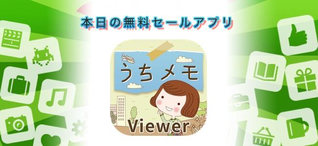 360円→無料!家の冷蔵庫の中の食材や各種消耗品など何がどれだけ残ってるか管理できる「うちメモ Viewer」ほか