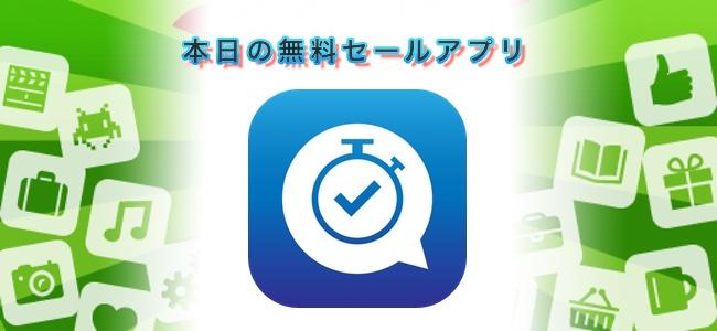 360円→無料!音声を登録しておくことで見なくても内容がすぐわかるタスク管理アプリ「タスク - リマインダー PRO」ほか