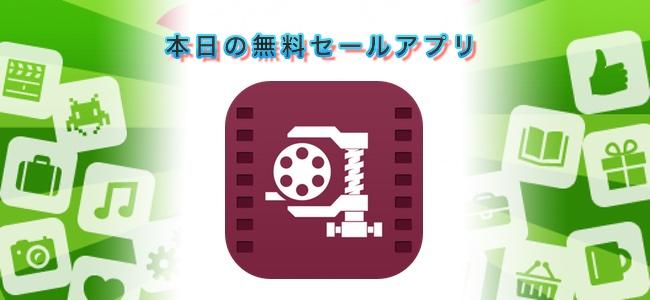 360円→無料!動画ファイルを圧縮してiPhoneのデータ容量を軽減できる「スマートビデオコンプレッサー」ほか