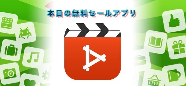 120円→無料!切り抜きやフィルタに再生速度の変更、モザイクがけなど多数のツールを収録した動画編集アプリ「Videdit」ほか