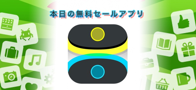600円→¥0!高機能でデザイン性も高いドラムシーケンサーアプリ「FingerBeat」ほか