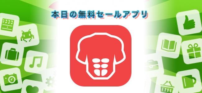 ¥120→¥0!1日4種類、30日間の腹筋トレーニング支援アプリ「30日腹筋チャレンジ!」ほか