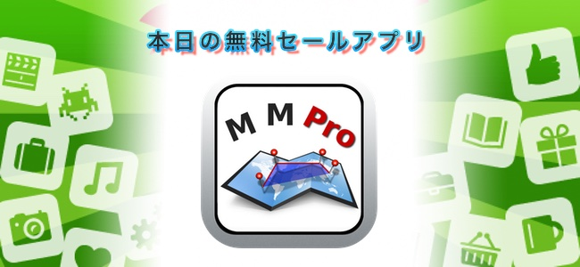 ¥2400→¥0!地図上で範囲を選択すると広さを計測できるアプリ「地図計測プロ」ほか
