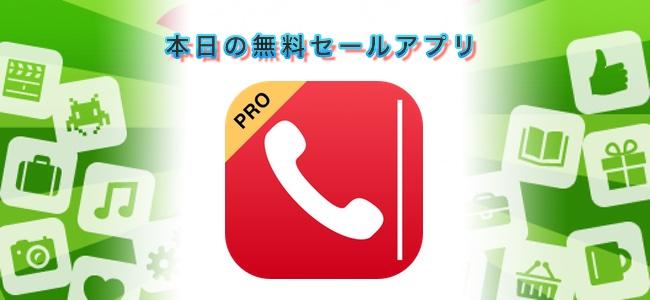 ¥360→¥0!ウィジェットからダイヤルや短縮ですぐに電話をかけられるアプリ「Air Dialer Pro」ほか