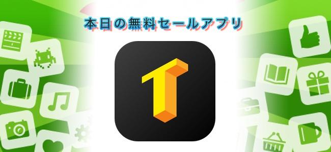 ¥240→¥0!文字を3Dにしたりフキダシに入れてAR空間に自由に配置できる「TextHere」ほか