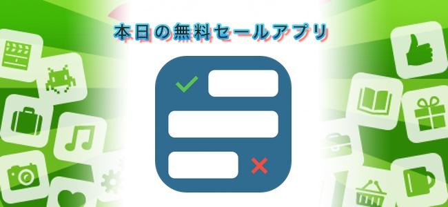 ¥360→¥0!繰り返しの予定通知にも対応した見やすいスケジュール管理アプリ「ScheduleMe」ほか