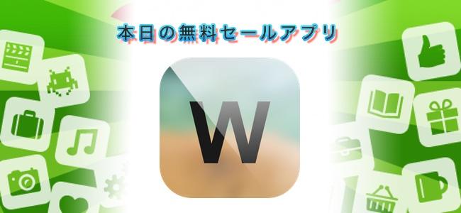 ¥240→¥0!好きな画像に様々な擦りガラスを重ねた様なエフェクトを追加して壁紙が作れる「Glass Effect Wallpaper」ほか