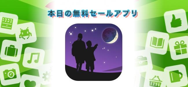 ¥360→¥0!今見ている空の星座や天体状況がすぐにわかる星座早見盤アプリ「SkySafari 6」ほか