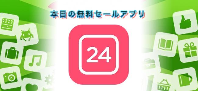 ¥120→¥0!カレンダーや予定、チェックリストやリマインダーをウィジェットに表示できる「Widget Calendar」ほか