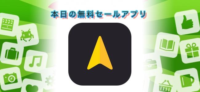 ¥240 → 無料!指定した場所への方向と距離を指示してくれるオフラインでも使えるシンプルなナビアプリ「Anchor Pointer」ほか