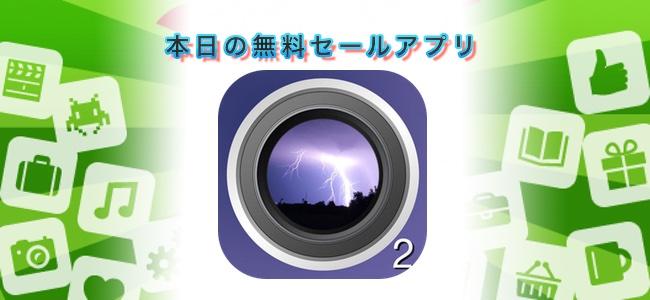 ¥240→¥0!雷を認識して一瞬の稲光を自動で撮影できるカメラ「iLightningCam 2」ほか