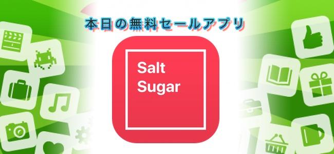 ¥120→¥0!食品や消耗品をリスト化していつ補充すべきかわかるアプリ「Saltsugar」ほか