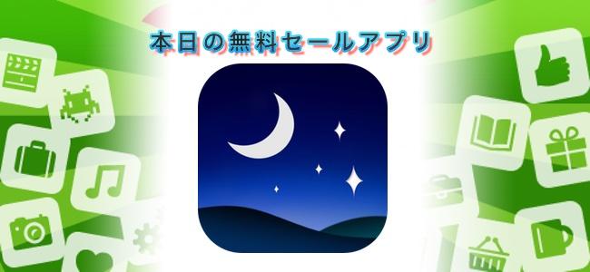 ¥240→¥0!位置情報と傾きセンサーでiPhoneを向けた星空の星座がわかる早見盤アプリ「Star Rover」ほか