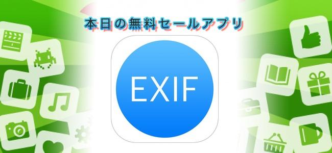 ¥240→¥0!写真に埋め込まれたEXIF情報の確認、削除ができる「EXIF - ブラウザ&エクステンション」ほか
