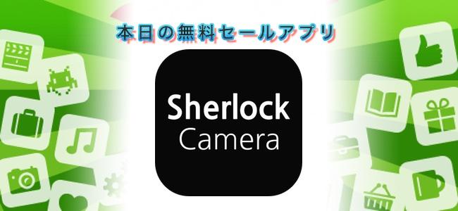 ¥120→¥0!写真に写した顔の年齢や表情から感情を数値化できるアプリ「顔の分析 – シャーロック」ほか