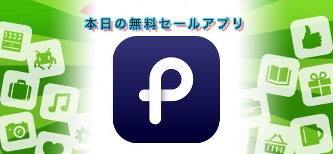 ¥360→¥0!写真や動画、各種書類やウェブページ、連絡先などまとめてパスワード保護できる「暗号化書類 & 写真 Pro」ほか