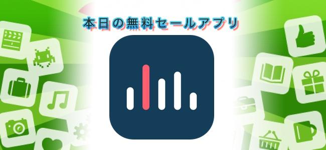 ¥240→¥0!予算を設定すると支出に合わせてアラートを出してくれる支出管理アプリ「5coins Expense」ほか