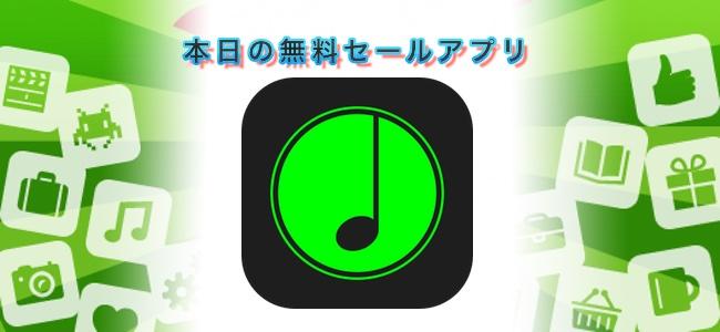 ¥360→¥0!流れている曲に合わせてボタンタップでテンポを測定できる「Tempo Counter」ほか