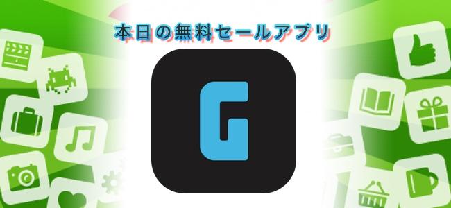 ¥120→¥0!カメラで写したものを認識して音声とAR表示の文字で教えてくれるアプリ「Glimpse」ほか