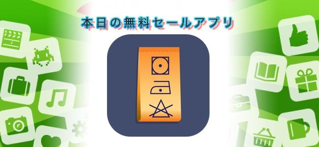 ¥120→¥0!服に付いている洗濯タグを記録して、正しい服に合わせた洗い方ができるようにするアプリ「Washtag」ほか