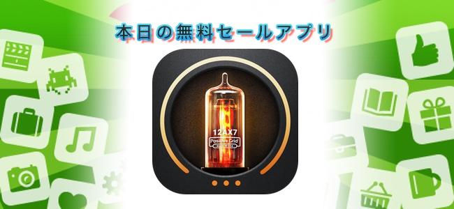¥2400→¥0!36種類のモデルを収録、カスタムも可能なヴァーチャル・アンプシミュレーター「BIAS AMP 2 for iPhone」ほか