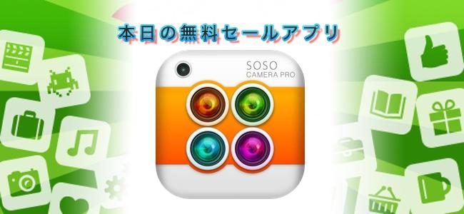 ¥120→¥0!連写したコマ送りの様な写真を1つにまとめた画像が作れるカメラアプリ「ソソカメラ」ほか